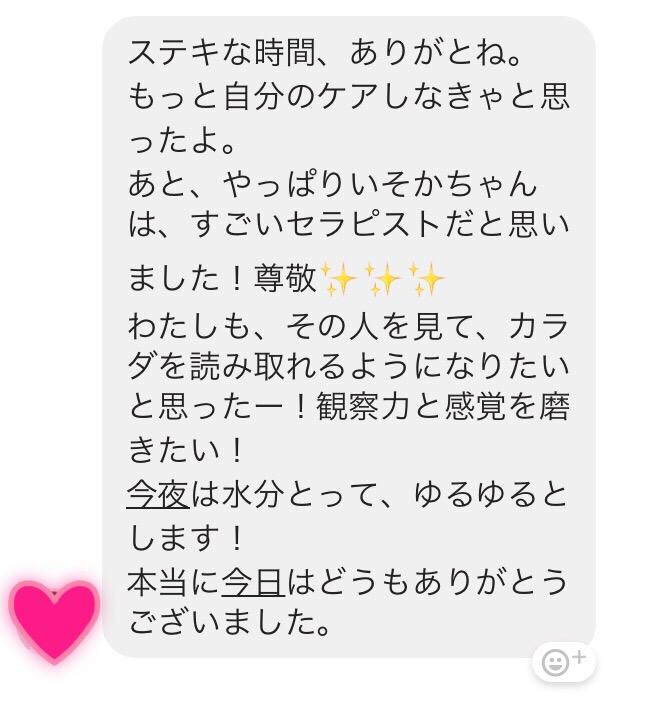 カズヨさんメッセージ
